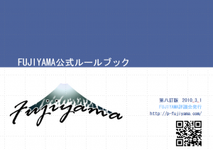 FUJIYAMA_rulebook2009
